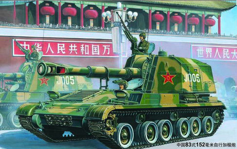Maquette Trumpeter 00305 Chinese 152mm Type83 self-propelled gun-howitzer