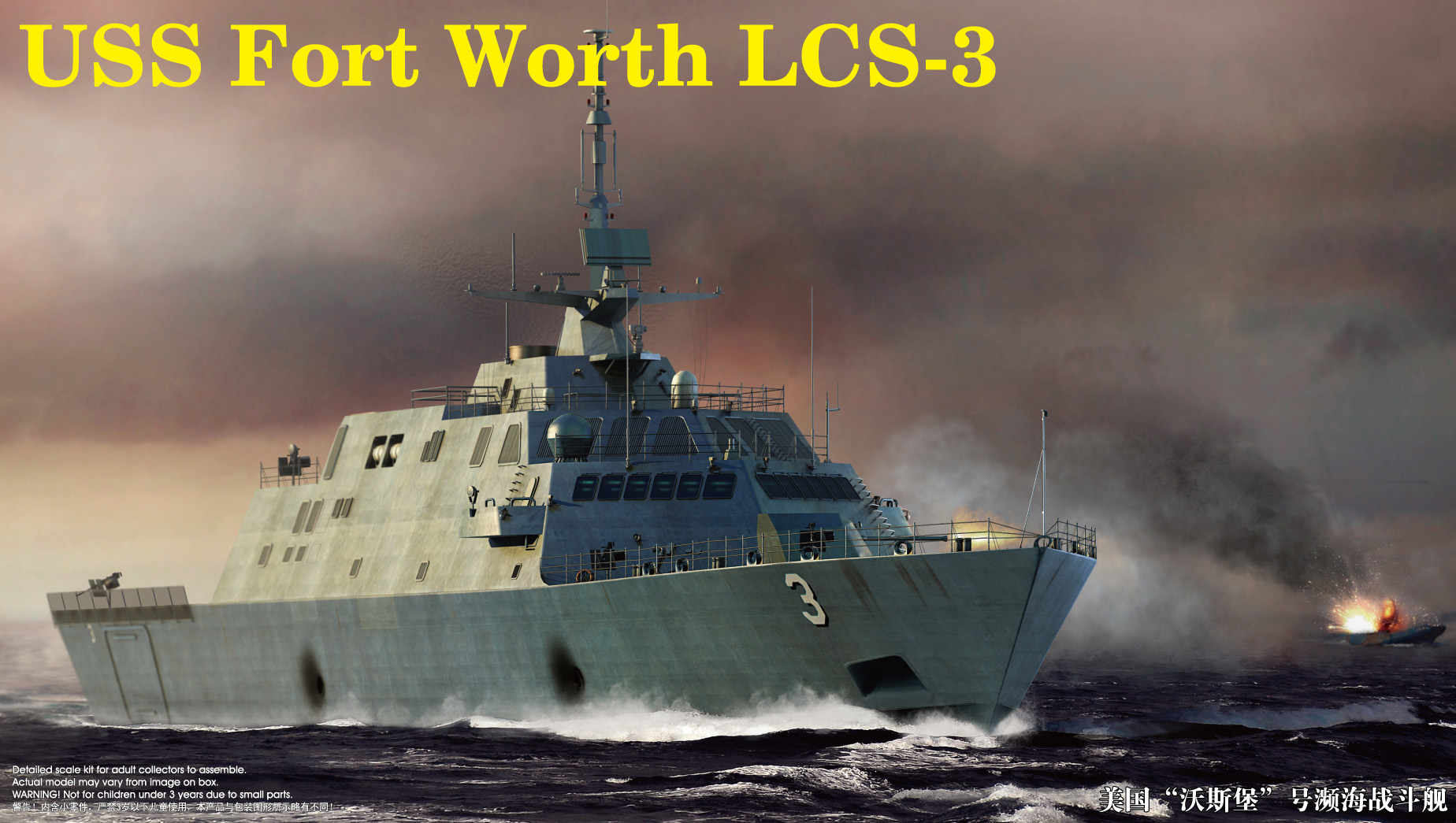 Maquette Trumpeter 04553 USS Fort Worth LCS-3